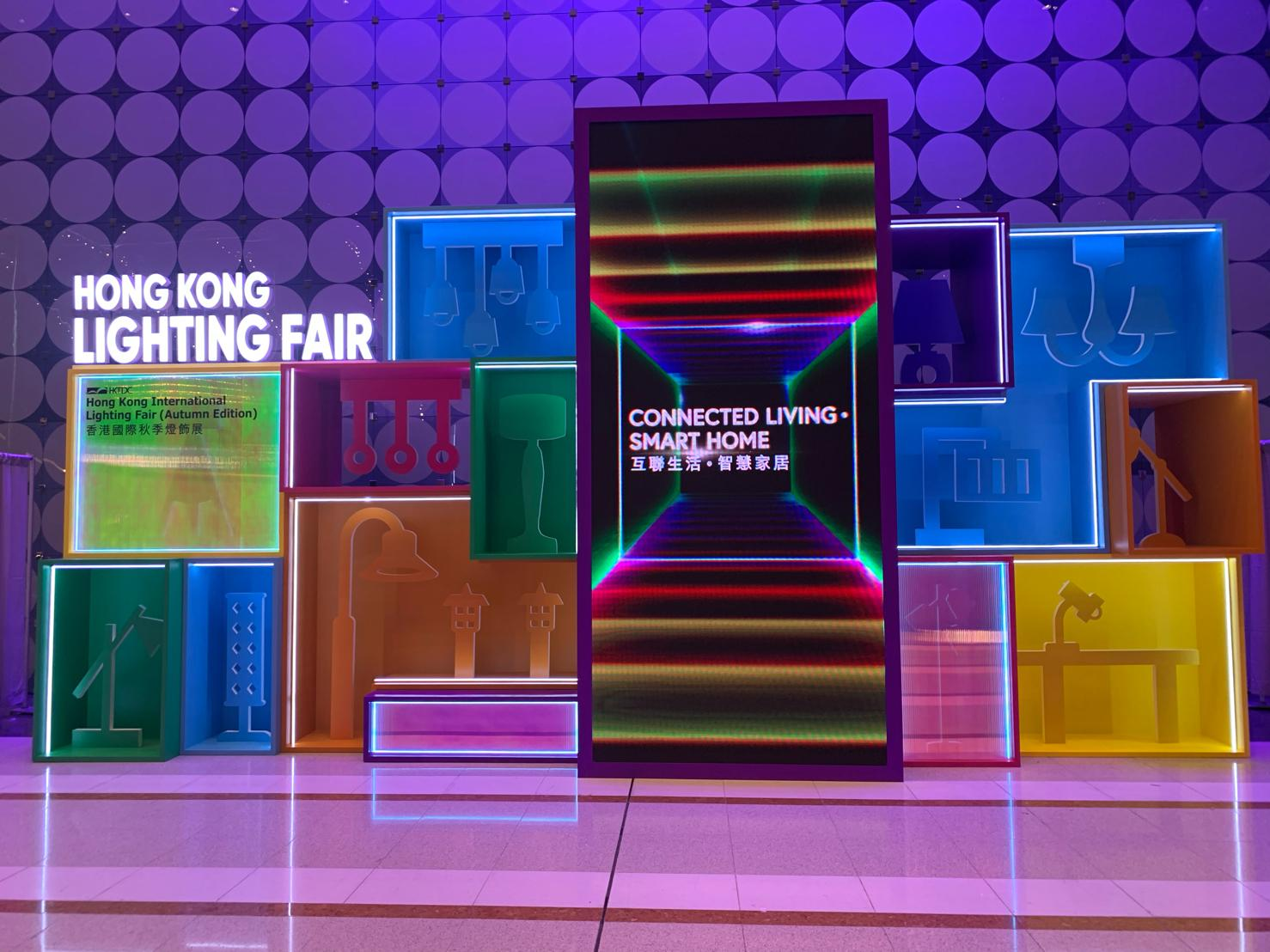 Hong Kong Internation Lighting Fair 2019